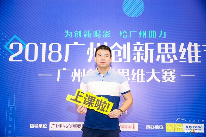 广州创新思维大赛