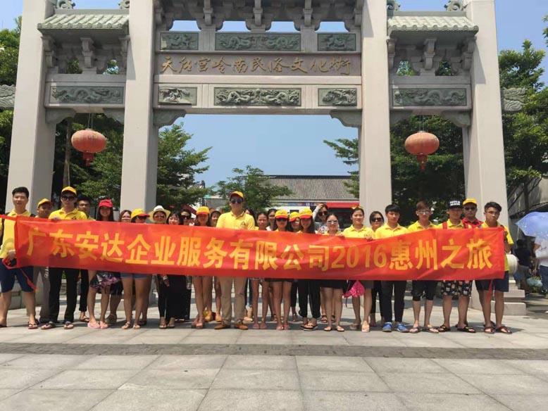 2016惠州之旅