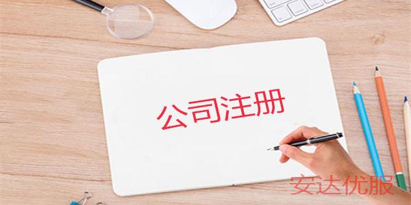东莞公司注册流程,需要哪些资料?