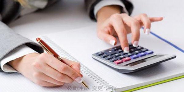 公司记账报税的流程