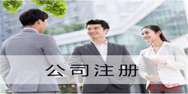 东莞有限公司注册程序