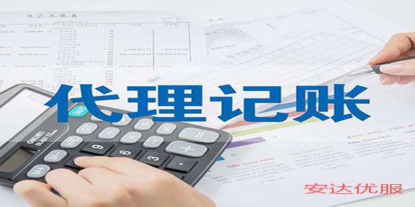 小规模一般纳税人企业代理记账流程