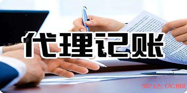 专业代理记账服务包含哪些?
