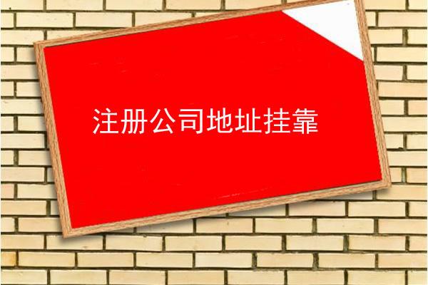 东莞公司注册地址挂靠要多少钱?