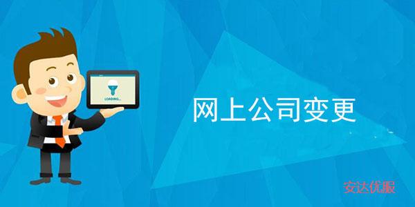 东莞公司变更在网上怎么办理?变更后公司怎