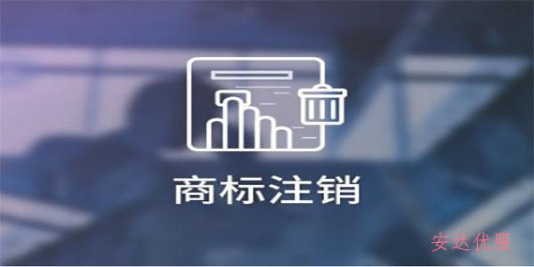 企业注销商标申请流程
