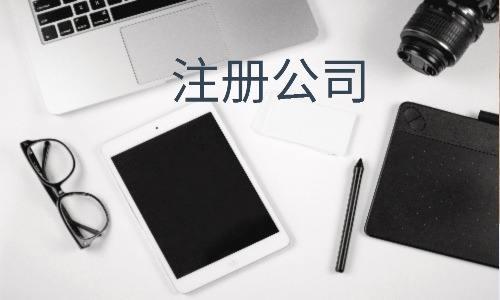 东莞注册公司:注册快递公司有哪些要求