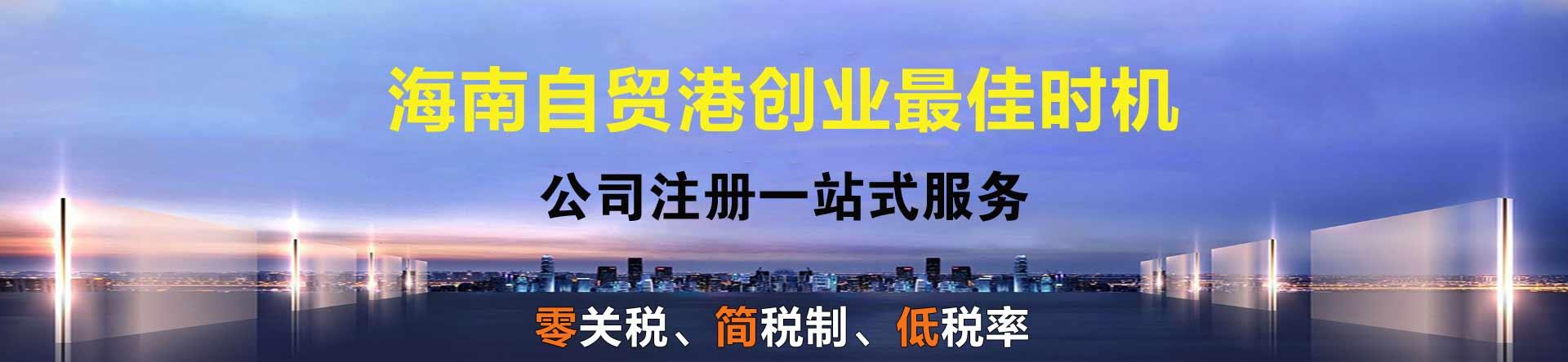 注册海南公司